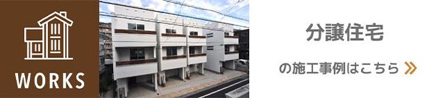分譲住宅の施工事例